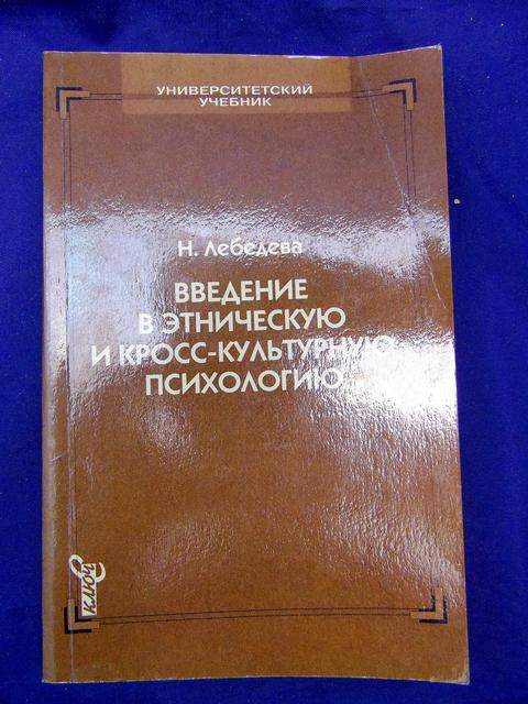 Книга этнический профайлинг (электронная версия)