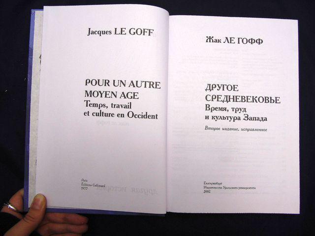 Жак ле гофф, жак ле гофф лучшие книги, жак ле гофф библиография