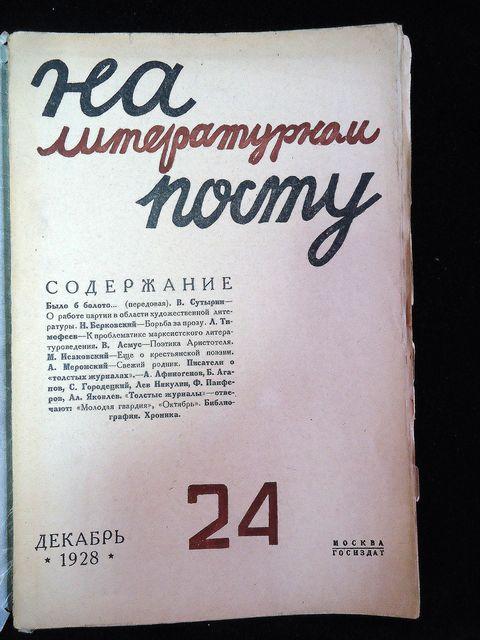 Праздники и выходные дни 1929 год
