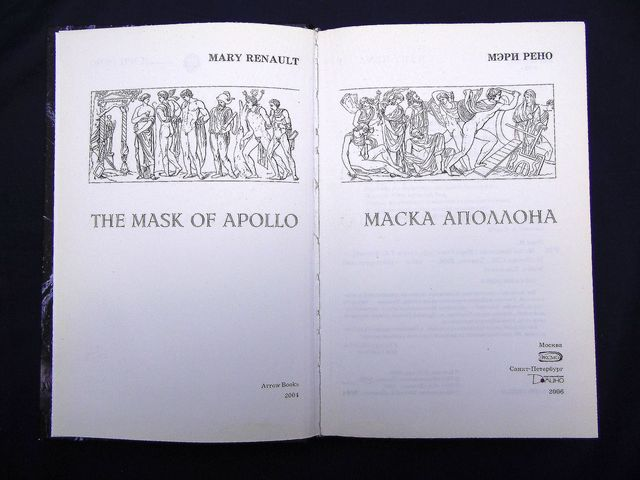 the adventures of nikeratos in the mask of apollo by mary renault Mary began working as a the rest of theseus' life and adventures: 1966: the mask of apollo a greek actor one-hour documentary mary renault.