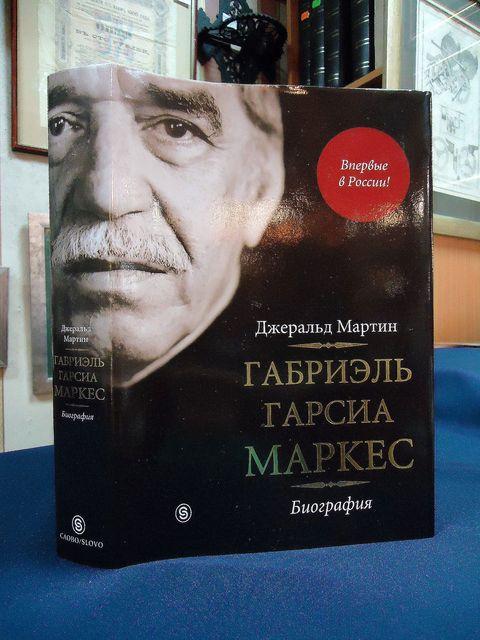 Gabriel Garcia Marquez Essays