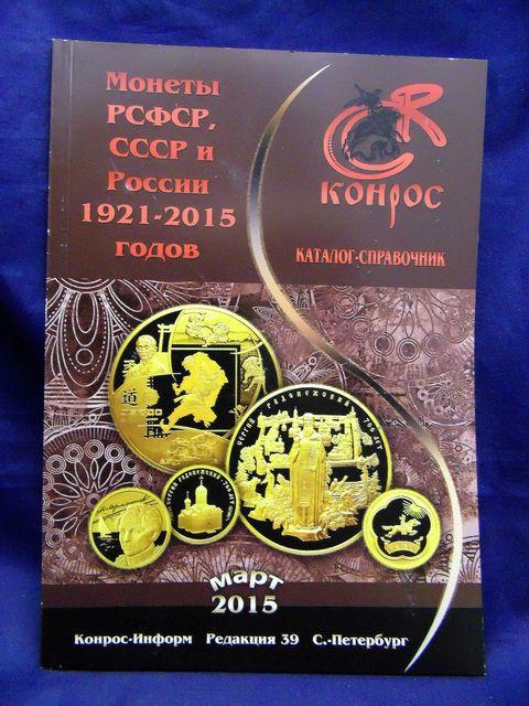 Справочник конрос 39 редакция