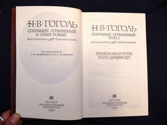 Н в гоголь собрание сочинений в 7 томах в москве