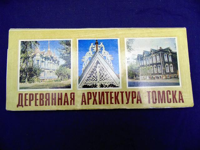 Деревянные открытки томск 95