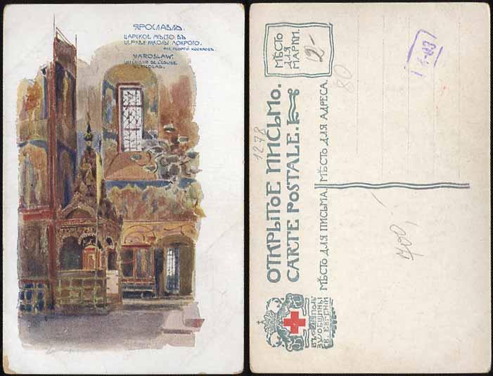 Видовые открытки издание общины свевгении спб община свевгении открытки 68