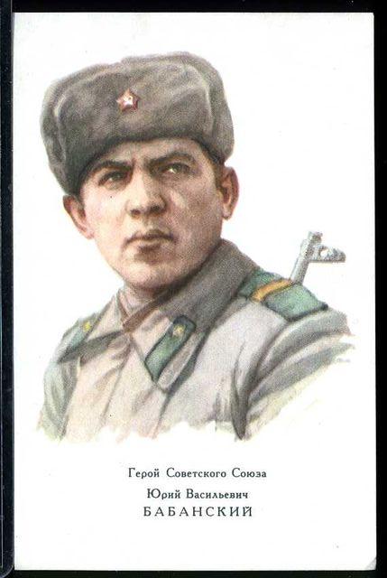 Апрель 1969 г герой советского союза юв бабанский