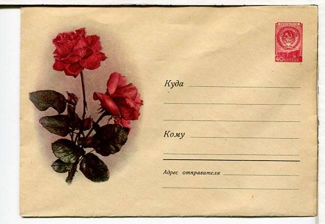 Почтовая открытка на день рождения 300