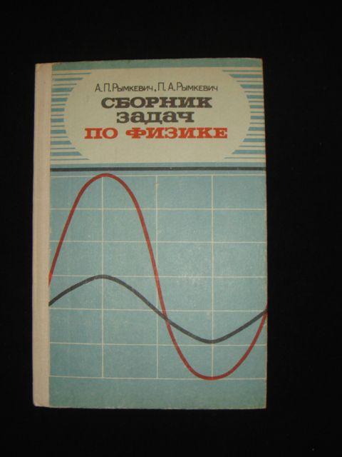 скачать гдз сборника задач по физике рымкевич 8_10класс