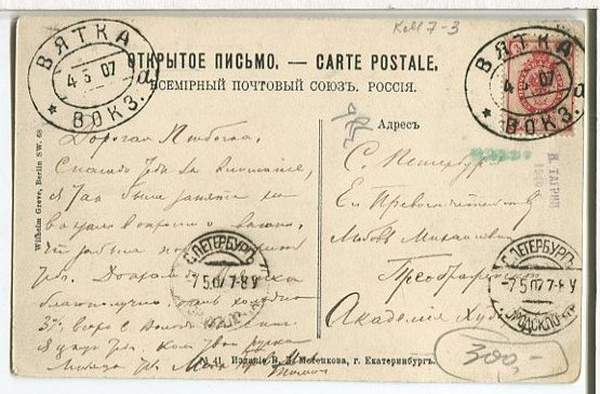 Открытка почтовая печать