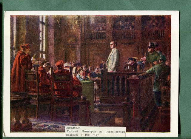Михайлов п, георгий димитров на лейпцигском процессе в 1933 году