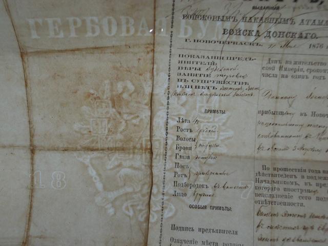 бумага с водяным знаком новосибирск
