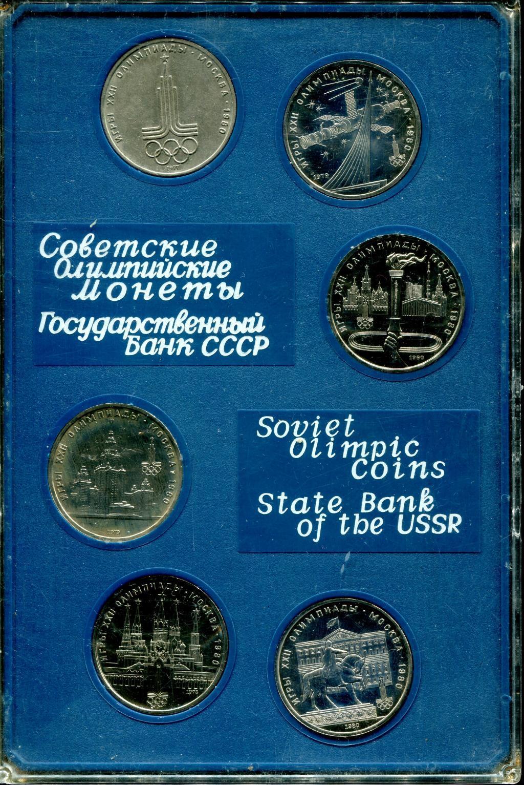 Советские олимпийские монеты альбом для погодовки монет